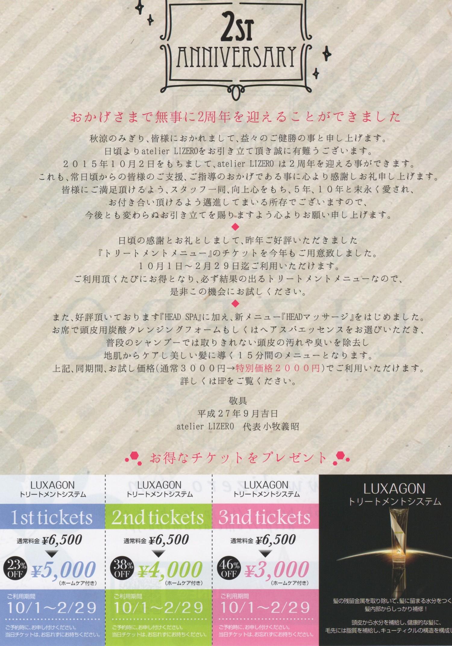 ☆2周年キャンペーン☆