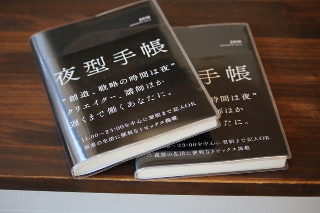 ☆夜型手帳☆