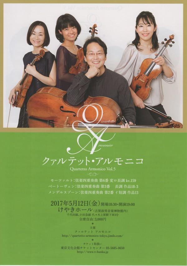 Quartetto Armonico(クァルテット・アルモニコ)
