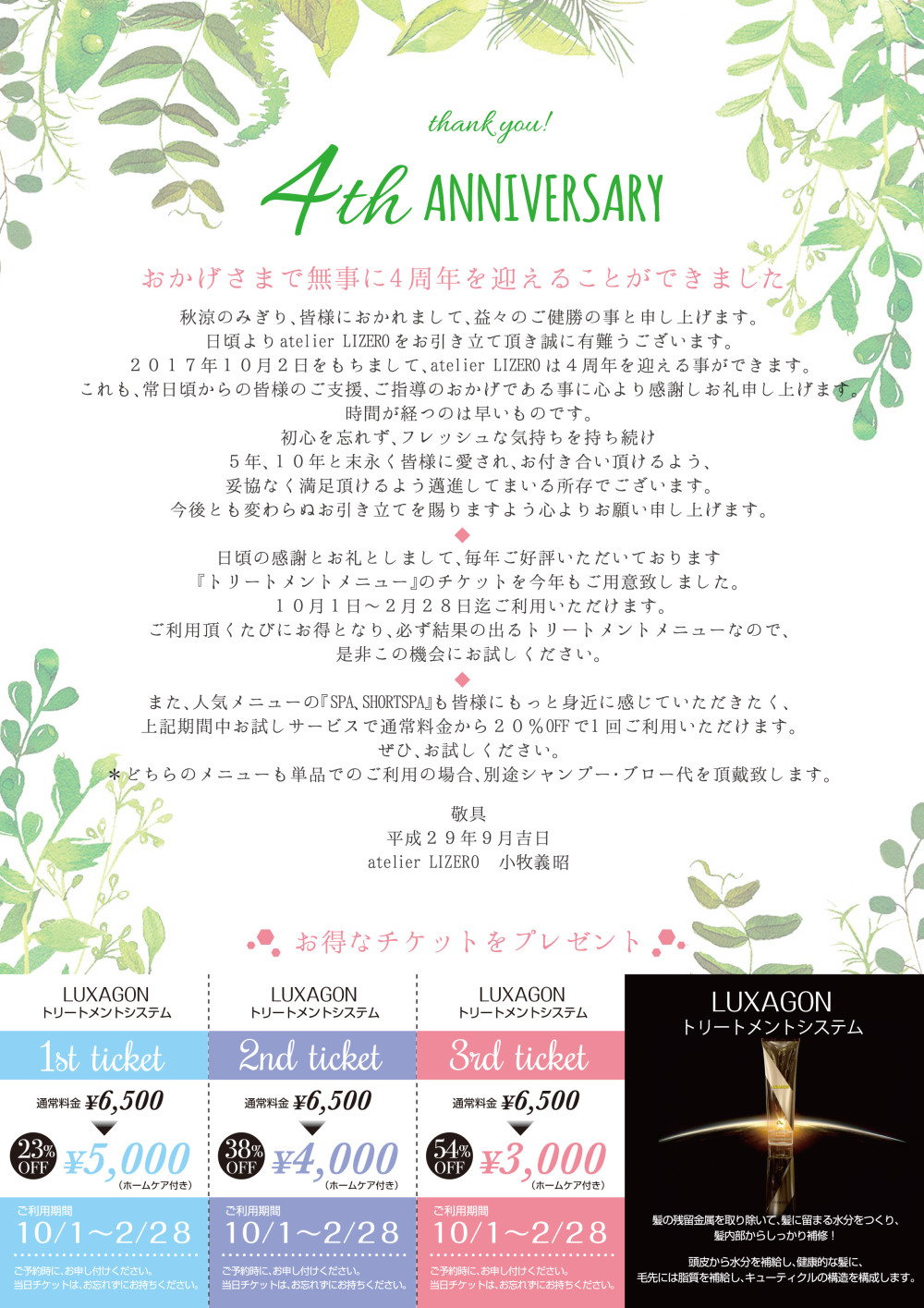 ☆2017 ANNIVERSARY TICKET☆